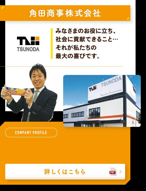角田商事株式会社,みなさまのお役に立ち、社会に貢献できること…それが私たちの最大の喜びです。