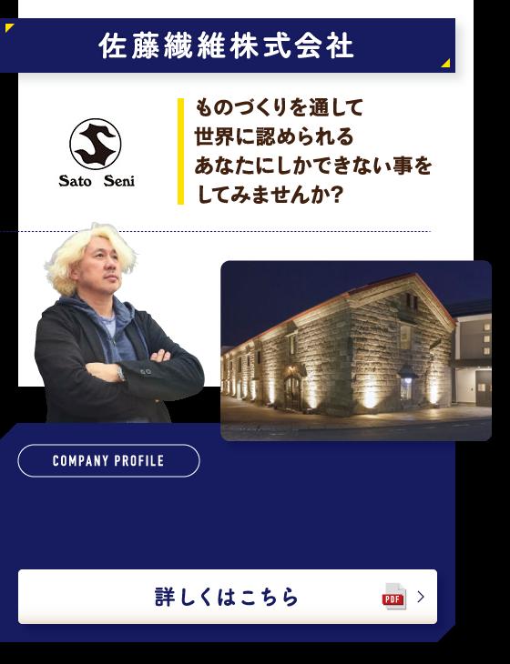 佐藤繊維株式会社,ものづくりを通して世界に認められるあなたにしかできない事をしてみませんか?