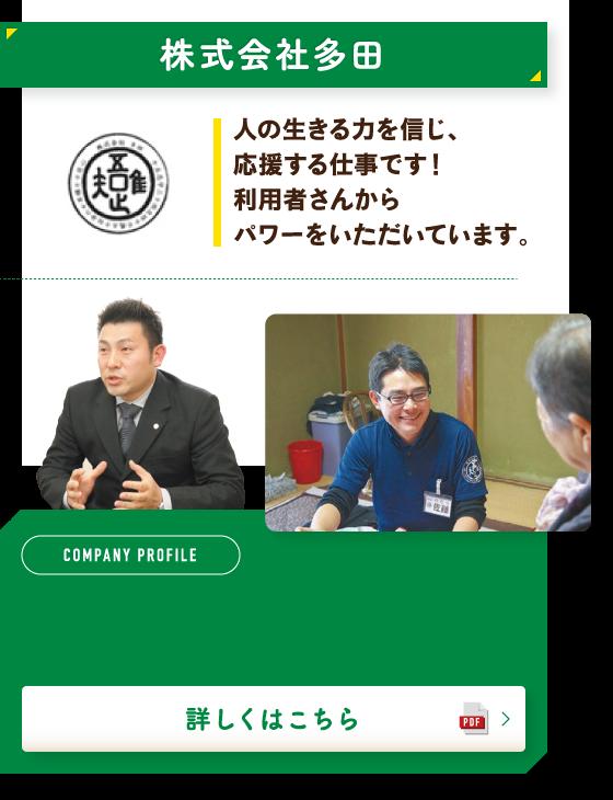 株式会社多田,人の生きる力を信じ、応援する仕事です!利用者さんからパワーをいただいています。