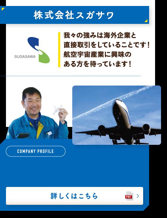 株式会社スガサワ,我々の強みは海外企業と直接取引をしていることです!航空宇宙産業に興味のある方を待っています!