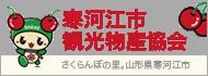 寒河江市観光物産協会