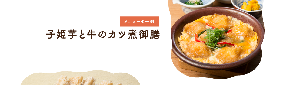 メニューの一例,子姫芋と牛のカツ煮御膳