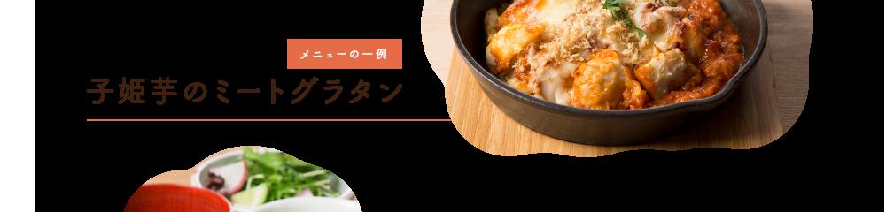 メニューの一例,子姫芋のミートグラタン