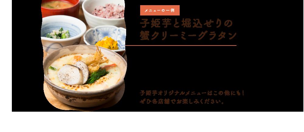 メニューの一例,子姫芋と堀込せりの蟹クリーミーグラタン