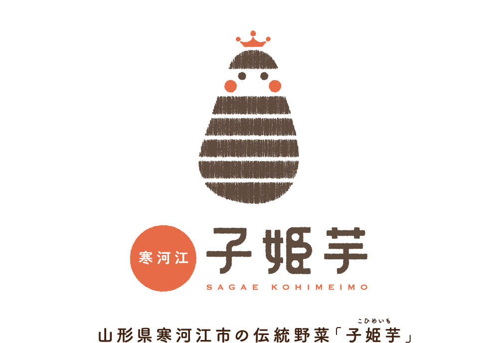 山形県寒河江市(さがえし)の伝統野菜「子姫芋(こひめいも)」