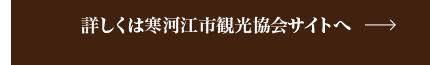 詳しくは寒河江市観光協会サイトへ