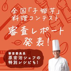 全国「子姫芋」料理コンテスト 審査レポート発表