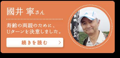 """國井 寧さん """"寿齢の両親のために、Uターンを決意しました。"""""""