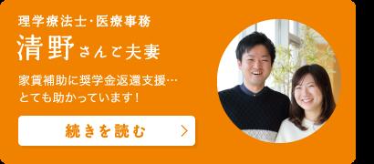 清野さんご夫妻 家賃補助に奨学金返還支援…とても助かっています!