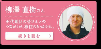 柳澤 直樹さん 田代地区の皆さんとのつながりが、移住のきっかけに。