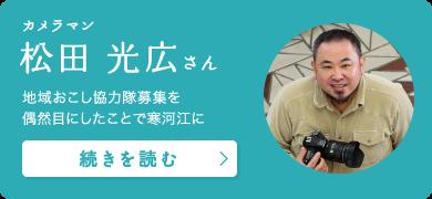 松田 光広さん 地域おこし協力隊募集を偶然目にしたことで寒河江に